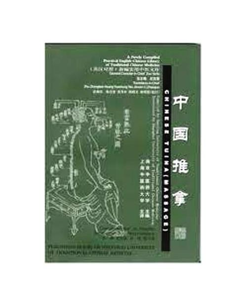 LB. CHINESE TUINA (MASSAGE)